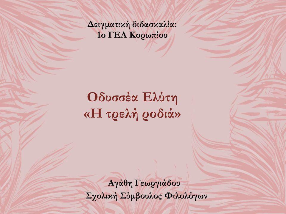 Οδυσσέας Ελύτης (1911-1996) Είναι το φιλολογικό ψευδώνυμο του Οδυσσέα Αλεπουδέλη.