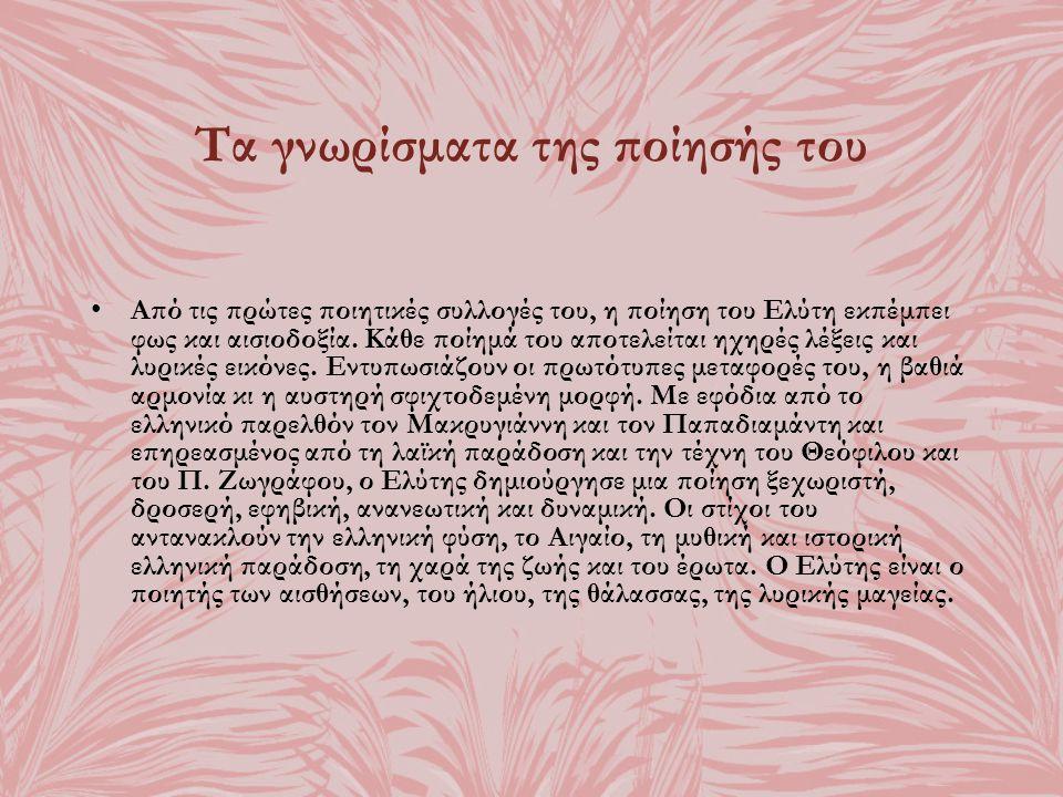 Οι σημαντικότερες ποιητικές συλλογές του Προσανατολισμοί (1940), Ήλιος ο Πρώτος (1943), Άσμα ηρωικό και πένθιμο για το χαμένο Ανθυπολοχαγό της Αλβανίας (1945), Έξι και μία τύψεις για τον ουρανό (1960), Το Φωτόδεντρο και η Δέκατη τέταρτη ομορφιά (1971), Ήλιος ο Ηλιάτορας (1971), Τα Ρω του Έρωτα (1972), Μαρία Νεφέλη (1978), Ο Μικρός Ναυτίλος (1985), Δυτικά της Λύπης (1995) κ.ά.