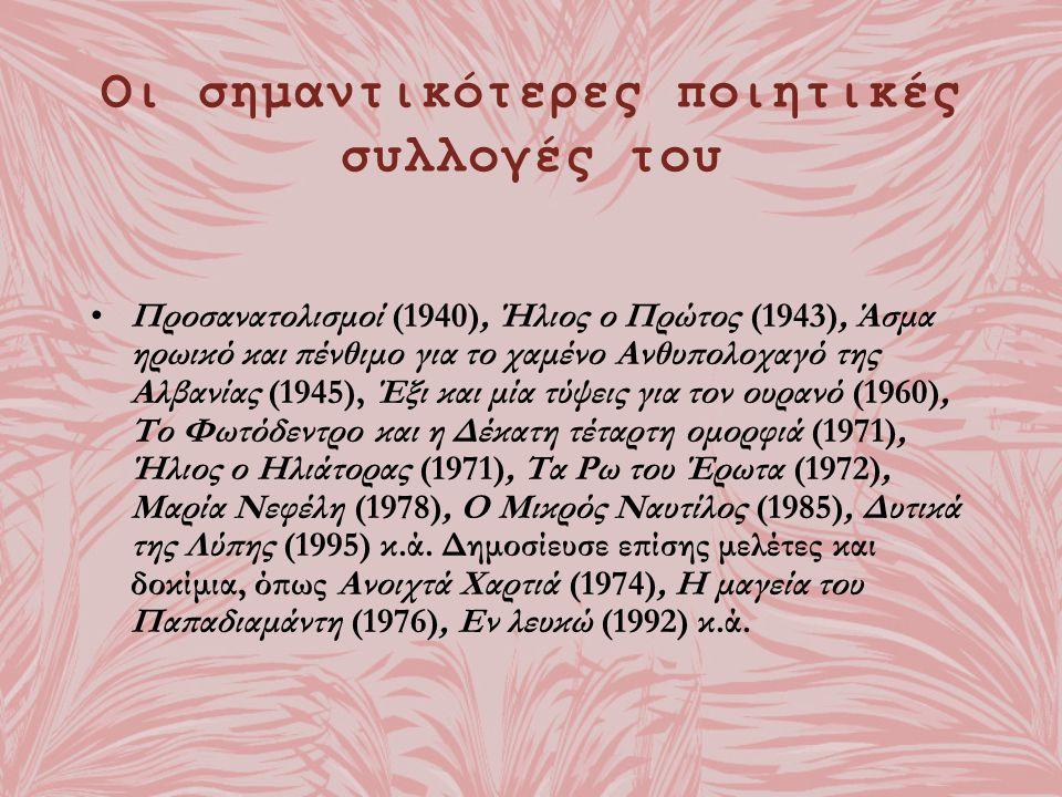 Οι σημαντικότερες ποιητικές συλλογές του Προσανατολισμοί (1940), Ήλιος ο Πρώτος (1943), Άσμα ηρωικό και πένθιμο για το χαμένο Ανθυπολοχαγό της Αλβανία
