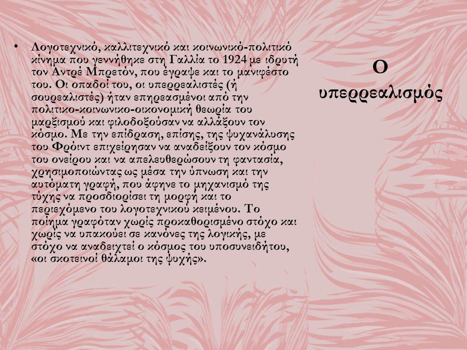 Ο υπερρεαλισμός Λογοτεχνικό, καλλιτεχνικό και κοινωνικό-πολιτικό κίνημα που γεννήθηκε στη Γαλλία το 1924 με ιδρυτή τον Αντρέ Μπρετόν, που έγραψε και τ
