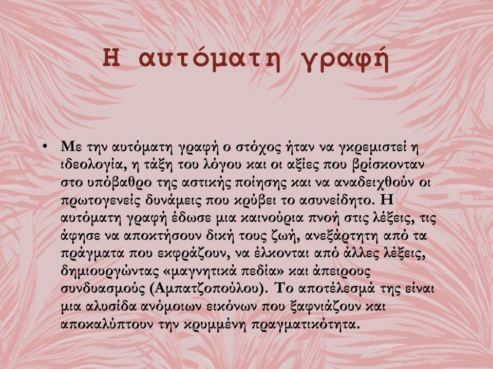 Ο ελληνικός υπερρεαλισμός Στην Ελλάδα ο σημαντικότερος εκπρόσωπος του υπερρεαλισμού είναι ο Ανδρέας Εμπειρίκος (1901-1975), που έκανε την πρώτη εμφάνισή του με τη συλλογή Υψικάμινος (1935).