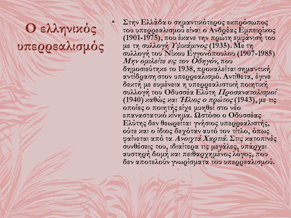 Ο ελληνικός υπερρεαλισμός Στην Ελλάδα ο σημαντικότερος εκπρόσωπος του υπερρεαλισμού είναι ο Ανδρέας Εμπειρίκος (1901-1975), που έκανε την πρώτη εμφάνι
