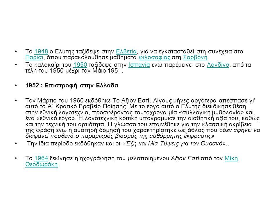 Το 1948 ο Ελύτης ταξίδεψε στην Ελβετία, για να εγκατασταθεί στη συνέχεια στο Παρίσι, όπου παρακολούθησε μαθήματα φιλοσοφίας στη Σορβόνη.1948Ελβετία Πα