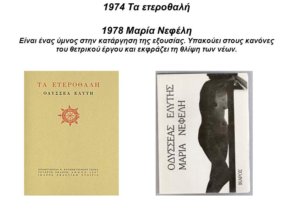 1974 Τα ετεροθαλή 1978 Μαρία Νεφέλη Είναι ένας ύμνος στην κατάργηση της εξουσίας. Υπακούει στους κανόνες του θετρικού έργου και εκφράζει τη θλίψη των