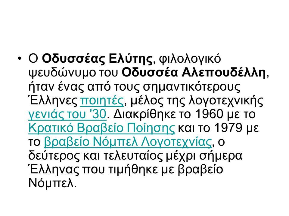 Ο Οδυσσέας Ελύτης, φιλολογικό ψευδώνυμο του Οδυσσέα Αλεπουδέλλη, ήταν ένας από τους σημαντικότερους Έλληνες ποιητές, μέλος της λογοτεχνικής γενιάς του 30.