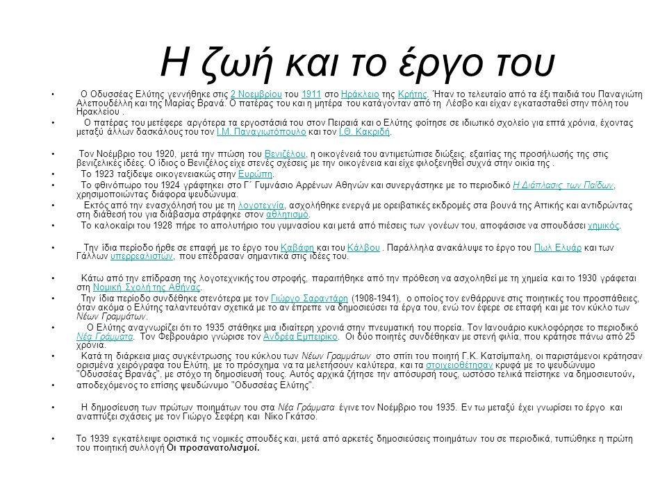Η ζωή και το έργο του Ο Οδυσσέας Ελύτης γεννήθηκε στις 2 Νοεμβρίου του 1911 στο Ηράκλειο της Κρήτης. Ήταν το τελευταίο από τα έξι παιδιά του Παναγιώτη