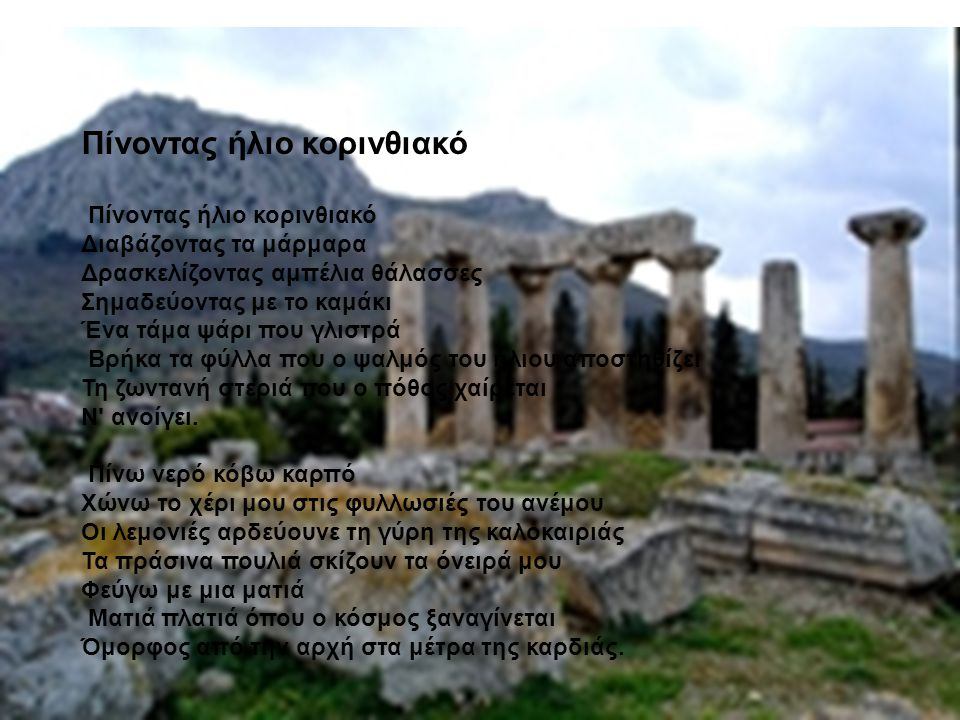 Είπαν γι' αυτόν ποιητής του Αιγαίου, του φωτός, της Ελλάδας η ποίηση του σταλάζει φως στην ψυχή, βάλσαμο στις πληγές και διορθώνει τις ανορθογραφίες των ανθρώπων.