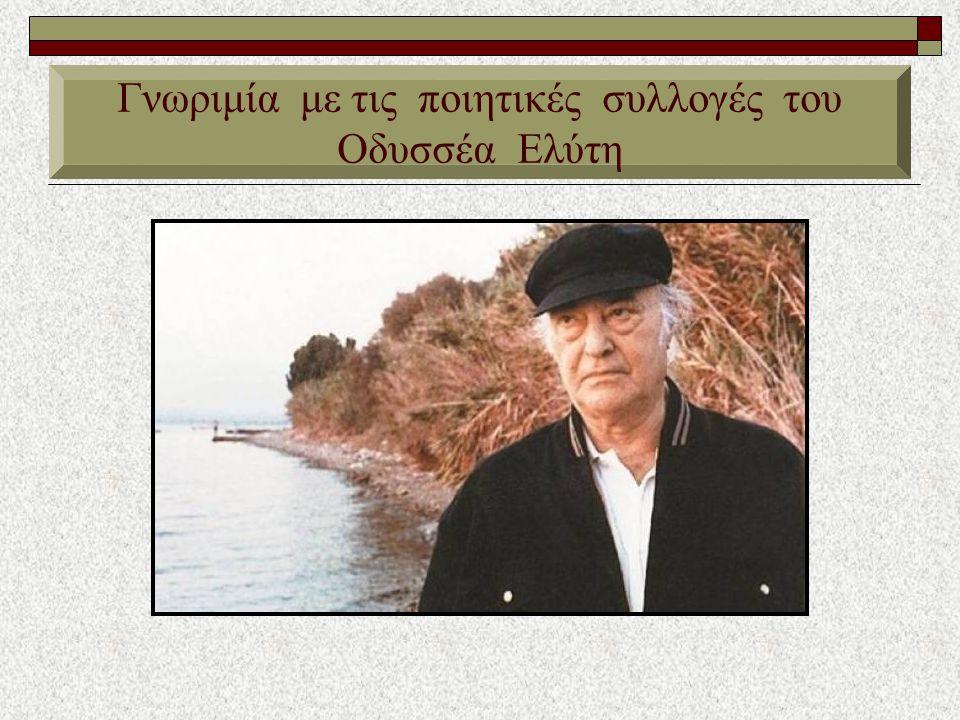 Γνωριμία με τις ποιητικές συλλογές του Οδυσσέα Ελύτη