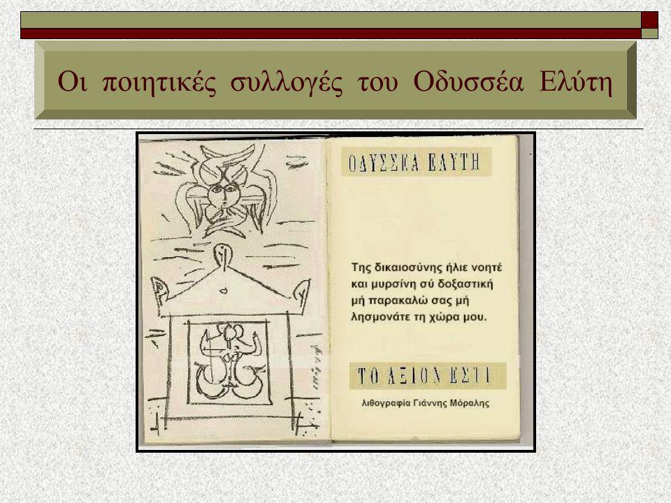 Οι ποιητικές συλλογές του Οδυσσέα Ελύτη