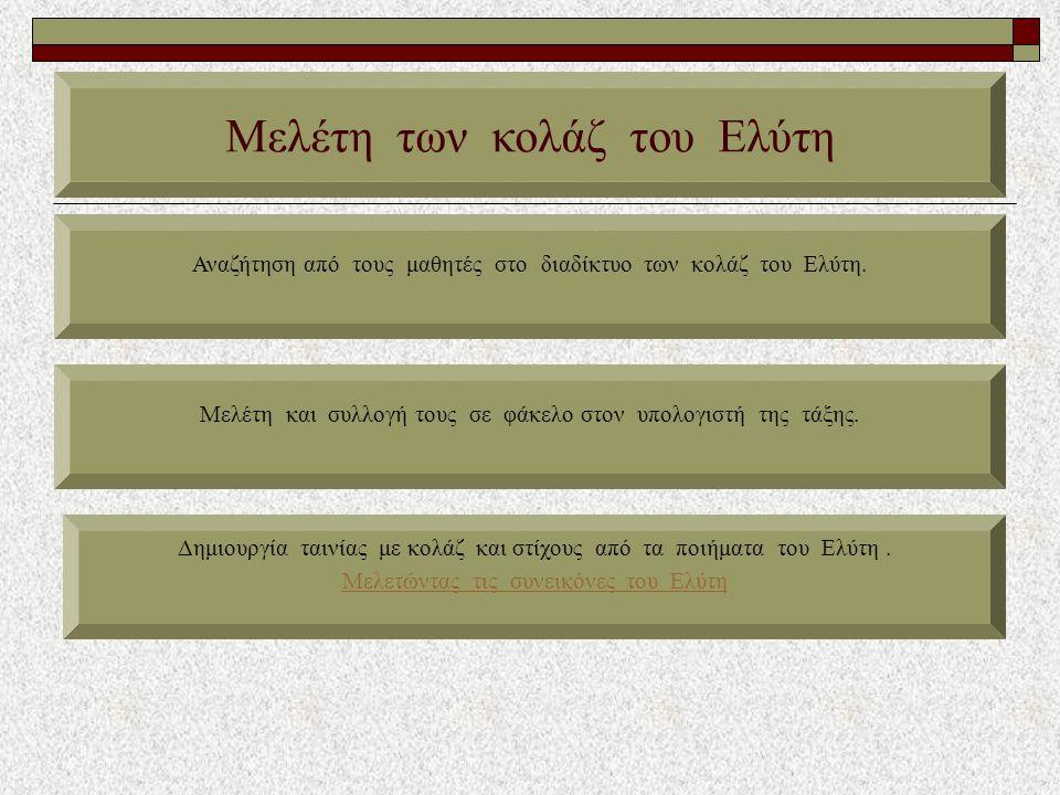 Μελέτη των κολάζ του Ελύτη Αναζήτηση από τους μαθητές στο διαδίκτυο των κολάζ του Ελύτη.