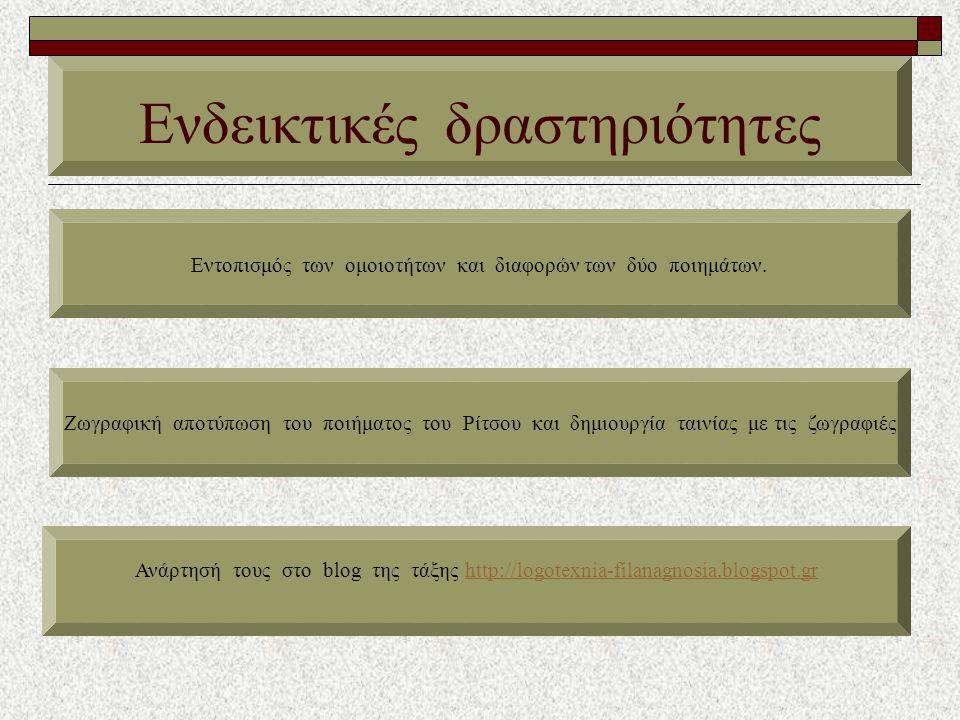 Ενδεικτικές δραστηριότητες Εντοπισμός των ομοιοτήτων και διαφορών των δύο ποιημάτων.