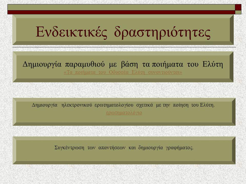 Ενδεικτικές δραστηριότητες Δημιουργία παραμυθιού με βάση τα ποιήματα του Ελύτη «Τα ποιήματα του Οδυσσέα Ελύτη συναντιούνται» Δημιουργία ηλεκτρονικού ερωτηματολογίου σχετικά με την ποίηση του Ελύτη.