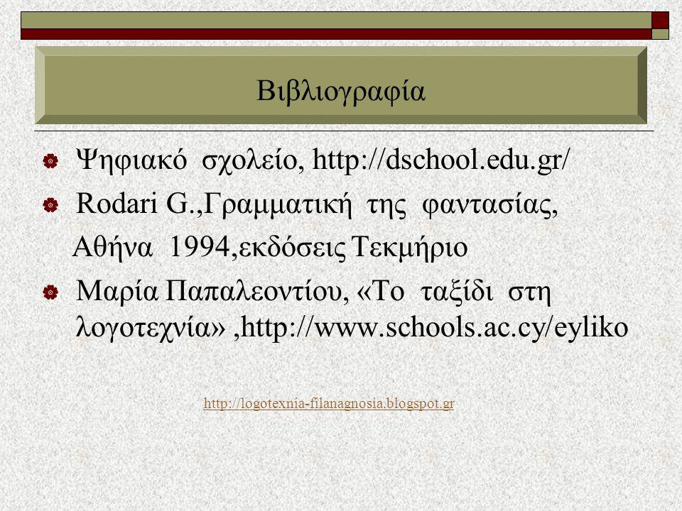  Ψηφιακό σχολείο, http://dschool.edu.gr/  Rodari G.,Γραμματική της φαντασίας, Αθήνα 1994,εκδόσεις Τεκμήριο  Mαρία Παπαλεοντίου, «Το ταξίδι στη λογοτεχνία»,http://www.schools.ac.cy/eyliko Βιβλιογραφία http://logotexnia-filanagnosia.blogspot.gr