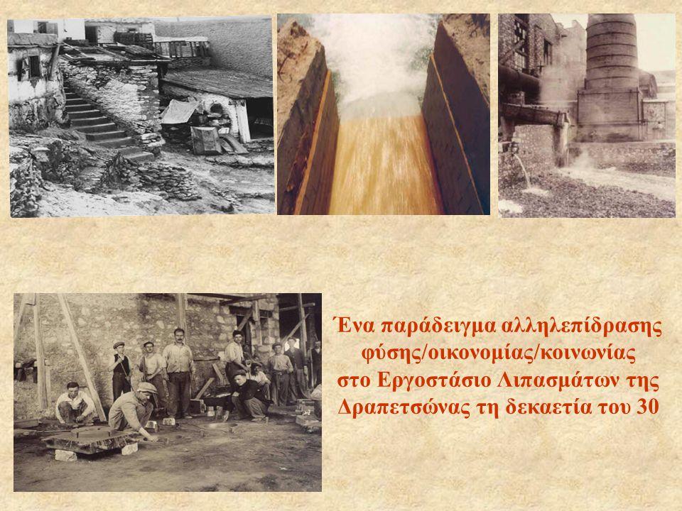 Ένα παράδειγμα αλληλεπίδρασης φύσης/οικονομίας/κοινωνίας στο Εργοστάσιο Λιπασμάτων της Δραπετσώνας τη δεκαετία του 30