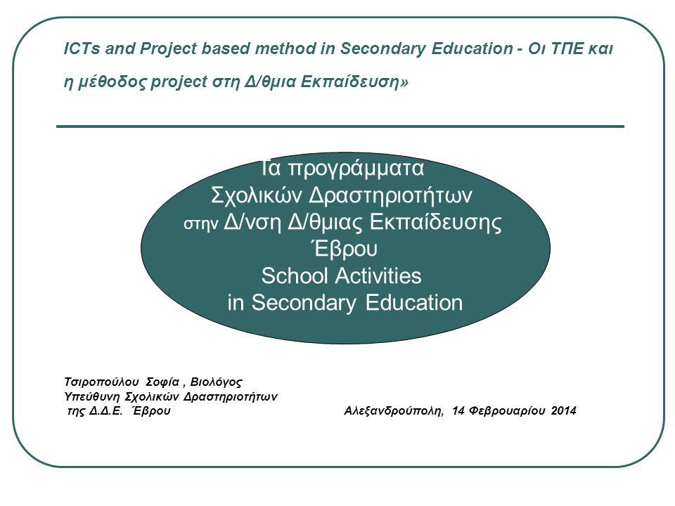 ICTs and Project based method in Secondary Education - Οι ΤΠΕ και η μέθοδος project στη Δ/θμια Εκπαίδευση» Τσιροπούλου Σοφία, Βιολόγος Υπεύθυνη Σχολικ