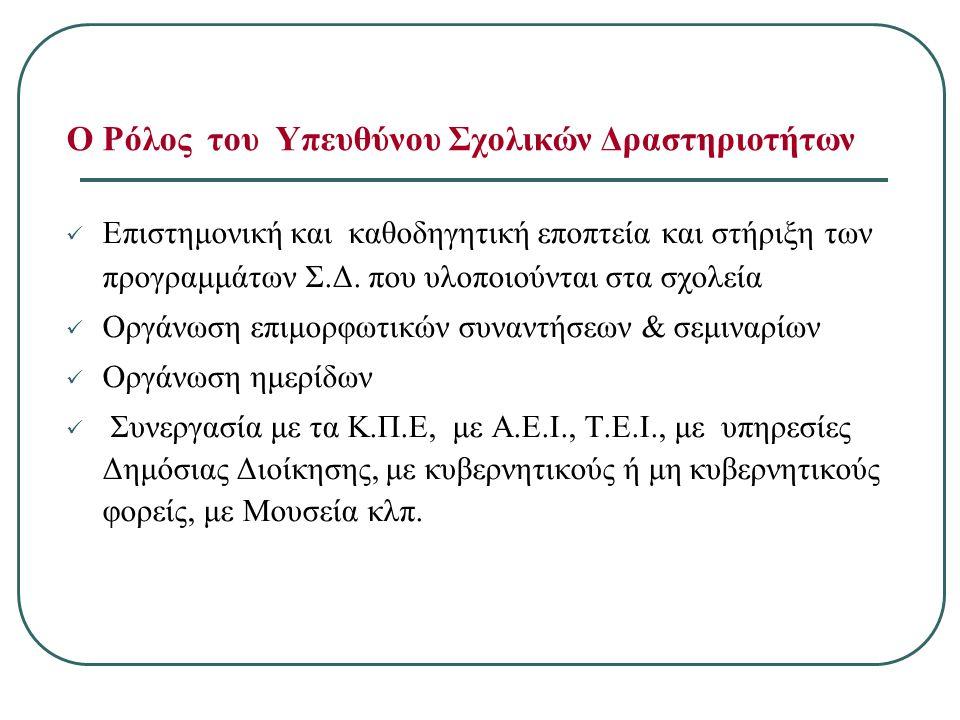 Ο Ρόλος του Υπευθύνου Σχολικών Δραστηριοτήτων Επιστημονική και καθοδηγητική εποπτεία και στήριξη των προγραμμάτων Σ.Δ.