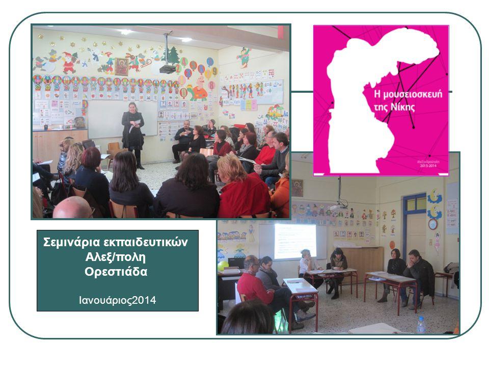 Σεμινάρια εκπαιδευτικών Αλεξ/πολη Ορεστιάδα Ιανουάριος2014