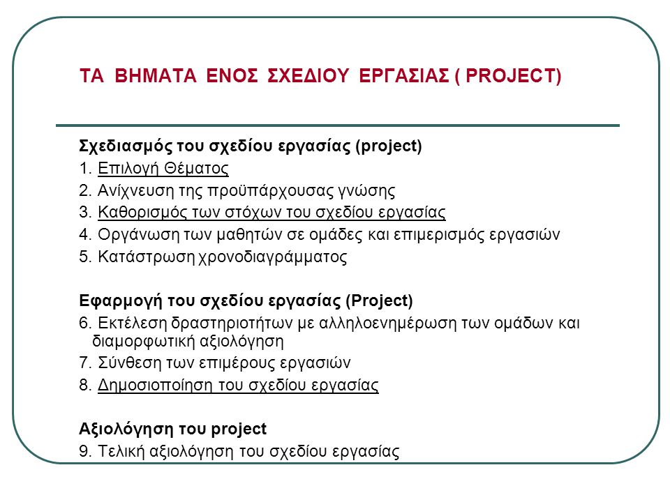 ΤΑ ΒΗΜΑΤΑ ΕΝΟΣ ΣΧΕΔΙΟΥ ΕΡΓΑΣΙΑΣ ( PROJECT) Σχεδιασμός του σχεδίου εργασίας (project) 1.