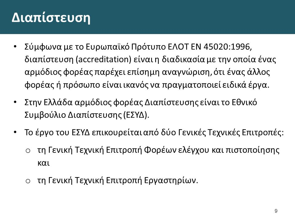 Διαπίστευση Σύμφωνα με το Ευρωπαϊκό Πρότυπο ΕΛOΤ ΕΝ 45020:1996, διαπίστευση (accreditation) είναι η διαδικασία με την οποία ένας αρμόδιος φορέας παρέχ