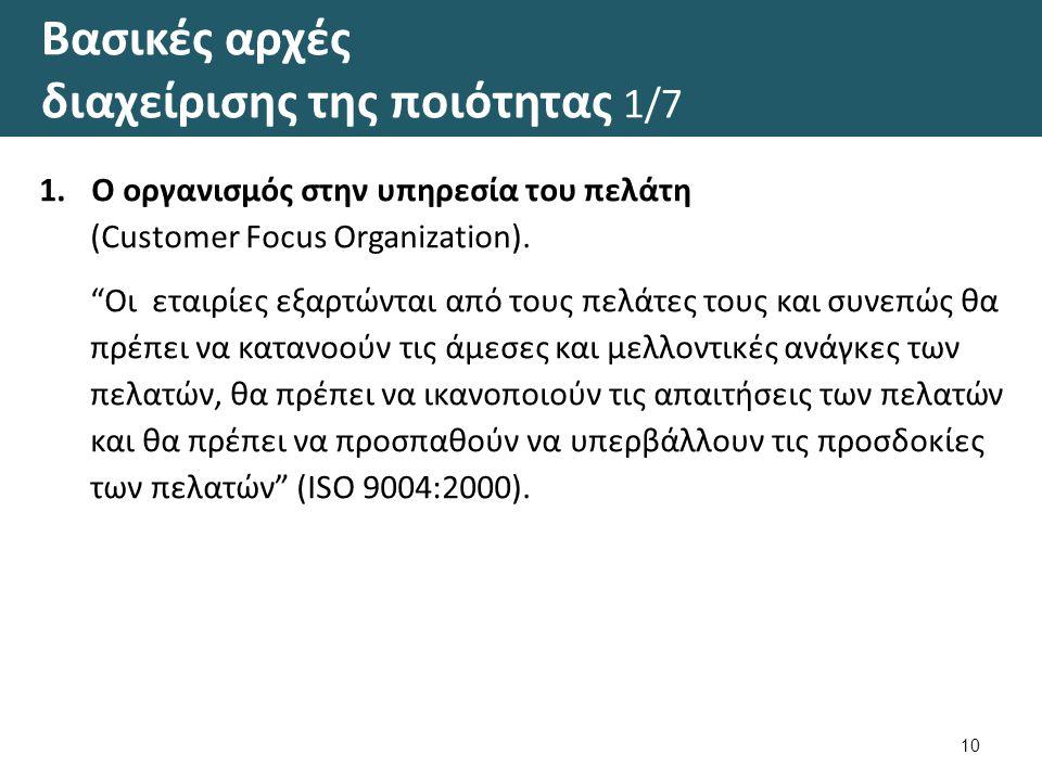 """Βασικές αρχές διαχείρισης της ποιότητας 1/7 10 1.Ο οργανισμός στην υπηρεσία του πελάτη (Customer Focus Organization). """"Οι εταιρίες εξαρτώνται από τους"""