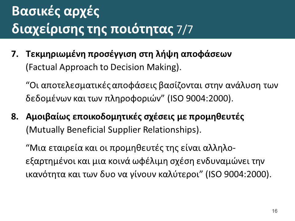 """Βασικές αρχές διαχείρισης της ποιότητας 7/7 16 7.Τεκμηριωμένη προσέγγιση στη λήψη αποφάσεων (Factual Approach to Decision Making). """"Οι αποτελεσματικές"""