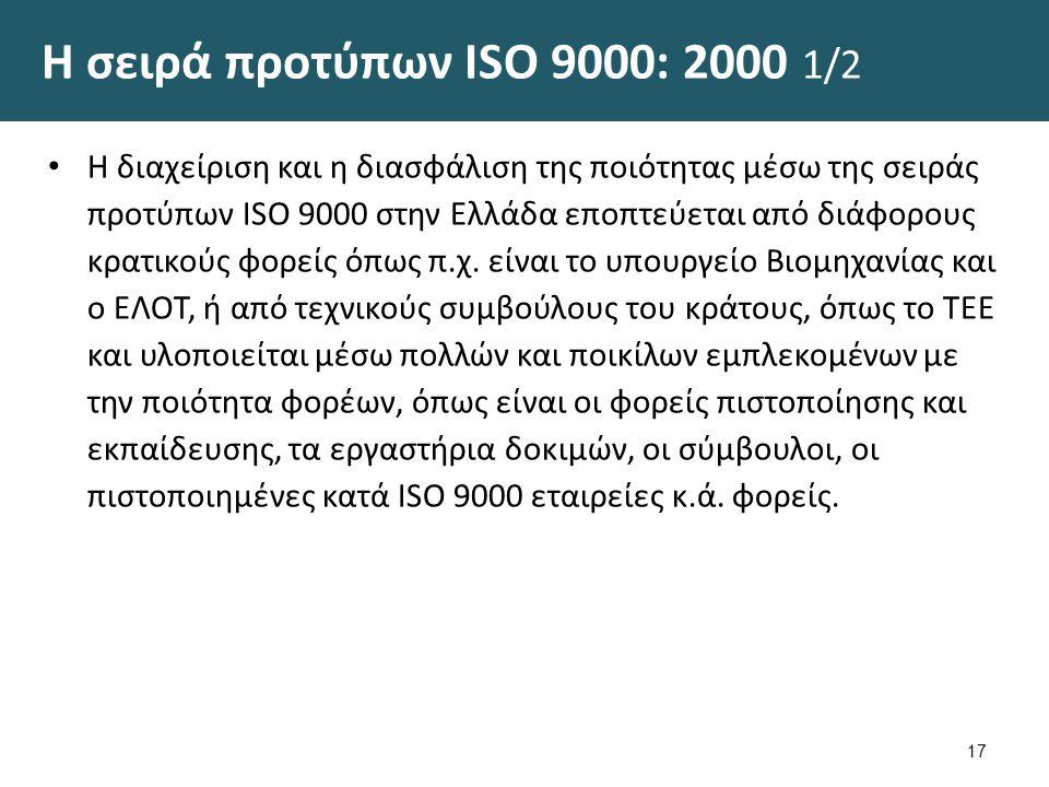 Η σειρά προτύπων ISO 9000: 2000 1/2 Η διαχείριση και η διασφάλιση της ποιότητας μέσω της σειράς προτύπων ISO 9000 στην Ελλάδα εποπτεύεται από διάφορου