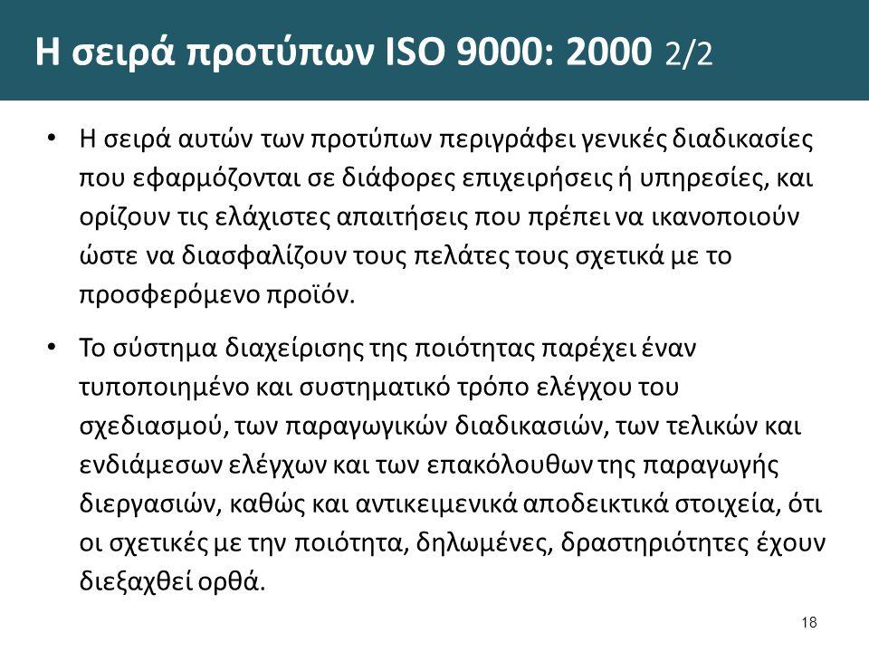 Η σειρά προτύπων ISO 9000: 2000 2/2 Η σειρά αυτών των προτύπων περιγράφει γενικές διαδικασίες που εφαρμόζονται σε διάφορες επιχειρήσεις ή υπηρεσίες, κ