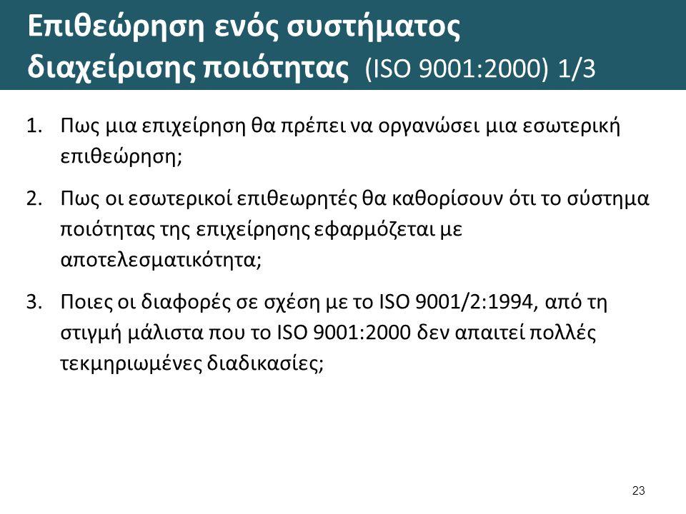 Επιθεώρηση ενός συστήματος διαχείρισης ποιότητας (ISO 9001:2000) 1/3 23 1.Πως μια επιχείρηση θα πρέπει να οργανώσει μια εσωτερική επιθεώρηση; 2.Πως οι
