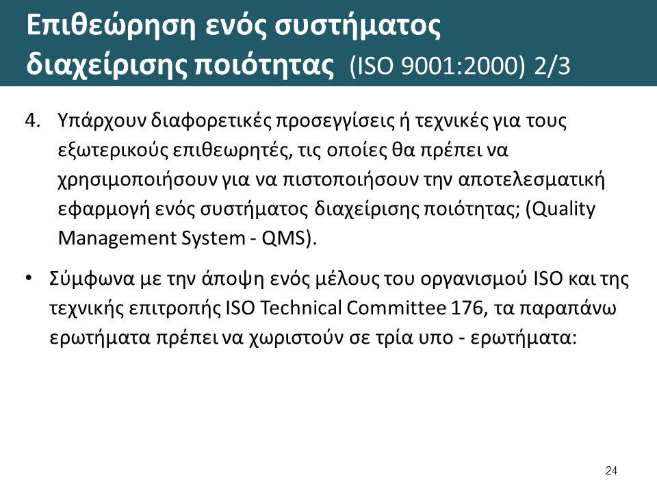 Επιθεώρηση ενός συστήματος διαχείρισης ποιότητας (ISO 9001:2000) 2/3 24 4.Υπάρχουν διαφορετικές προσεγγίσεις ή τεχνικές για τους εξωτερικούς επιθεωρητ