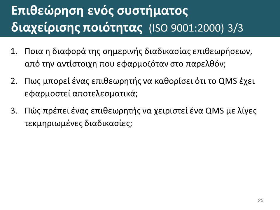 Επιθεώρηση ενός συστήματος διαχείρισης ποιότητας (ISO 9001:2000) 3/3 25 1.Ποια η διαφορά της σημερινής διαδικασίας επιθεωρήσεων, από την αντίστοιχη πο