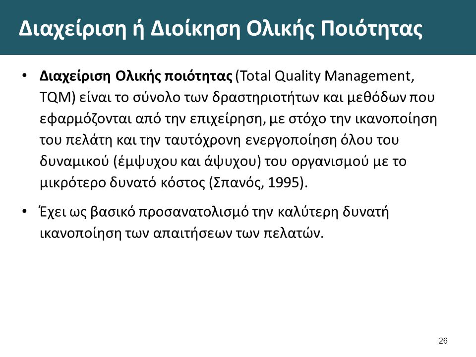 Διαχείριση ή Διοίκηση Ολικής Ποιότητας Διαχείριση Ολικής ποιότητας (Total Quality Management, TQM) είναι το σύνολο των δραστηριοτήτων και μεθόδων που