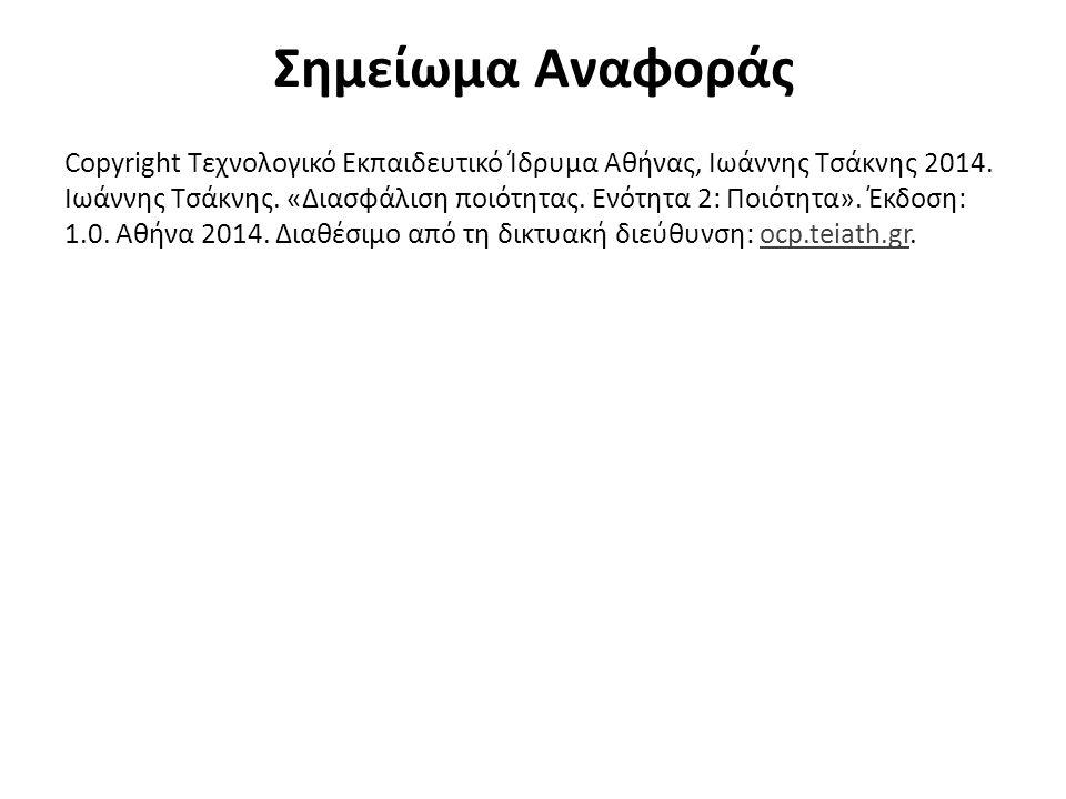 Σημείωμα Αναφοράς Copyright Τεχνολογικό Εκπαιδευτικό Ίδρυμα Αθήνας, Ιωάννης Τσάκνης 2014. Ιωάννης Τσάκνης. «Διασφάλιση ποιότητας. Ενότητα 2: Ποιότητα»