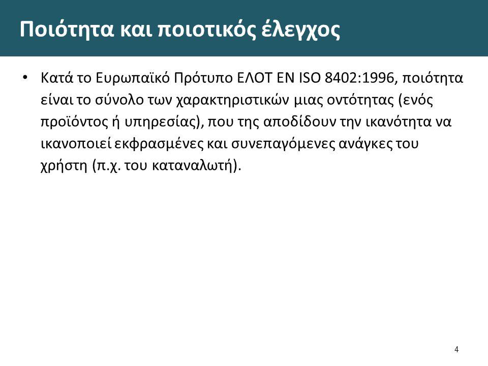 Ποιότητα και ποιοτικός έλεγχος Κατά το Ευρωπαϊκό Πρότυπο ΕΛOΤ ΕΝ ISO 8402:1996, ποιότητα είναι το σύνολο των χαρακτηριστικών μιας οντότητας (ενός προϊ