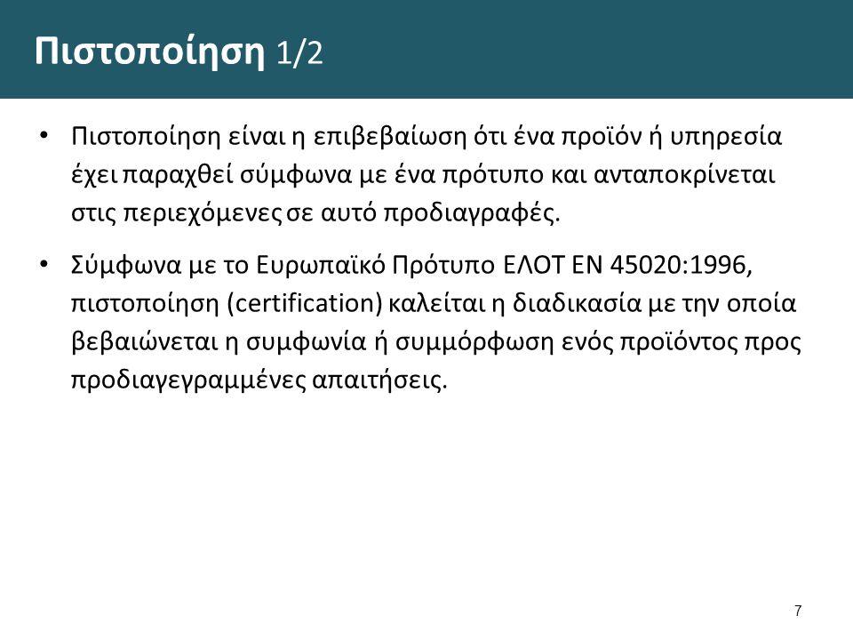 Πιστοποίηση 2/2 Υπάρχουν δύο ειδών πιστοποιήσεις: 1.Πιστοποίηση ενός προϊόντος για να διαπιστώνεται η συμμόρφωσή του σε διάφορα πρότυπα.
