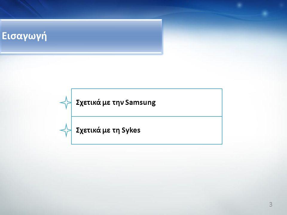 Σχετικά με την Samsung Σχετικά με τη Sykes 3