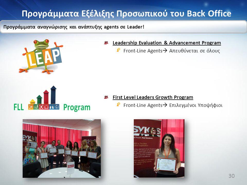 Προγράμματα Εξέλιξης Προσωπικού του Back Office Leadership Evaluation & Advancement Program Front-Line Agents  Απευθύνεται σε όλους First Level Leade