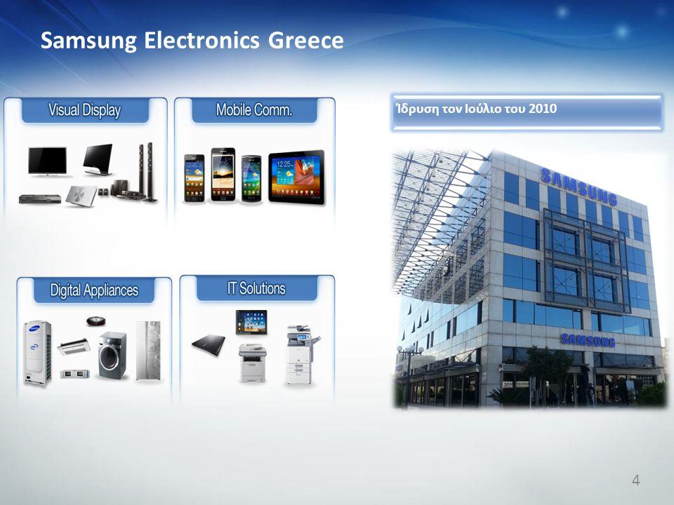 Ίδρυση τον Ιούλιο του 2010 Samsung Electronics Greece 4