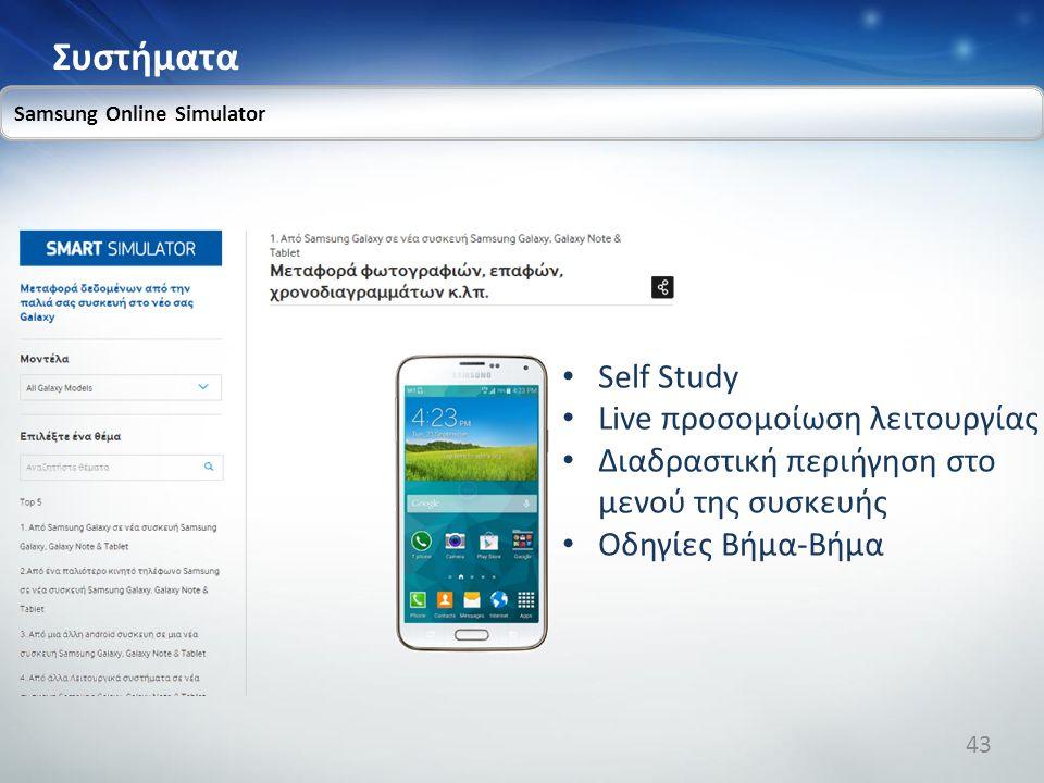 Συστήματα Samsung Online Simulator Self Study Live προσομοίωση λειτουργίας Διαδραστική περιήγηση στο μενού της συσκευής Οδηγίες Βήμα-Βήμα 43