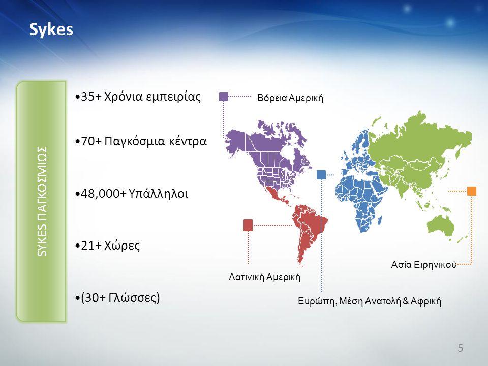 Sykes 35+ Χρόνια εμπειρίας 70+ Παγκόσμια κέντρα 48,000+ Υπάλληλοι 21+ Χώρες (30+ Γλώσσες) SYKES ΠΑΓΚΟΣΜΙΩΣ Βόρεια Αμερική Λατινική Αμερική Ευρώπη, Μέσ
