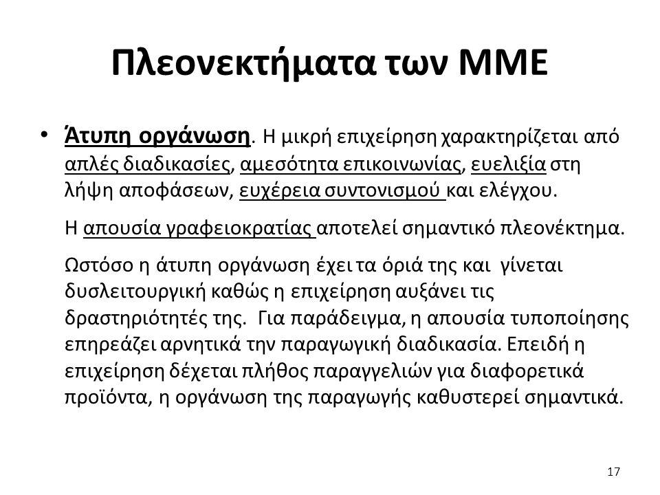 Πλεονεκτήματα των ΜΜΕ Άτυπη οργάνωση. Η μικρή επιχείρηση χαρακτηρίζεται από απλές διαδικασίες, αμεσότητα επικοινωνίας, ευελιξία στη λήψη αποφάσεων, ευ