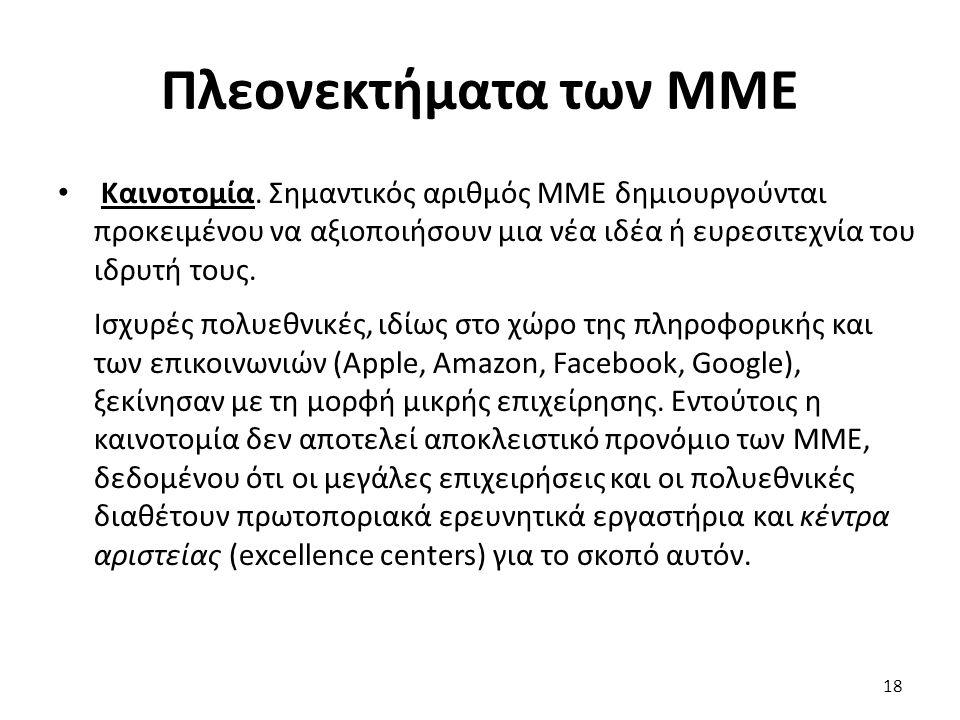 Πλεονεκτήματα των ΜΜΕ Καινοτομία. Σημαντικός αριθμός ΜΜΕ δημιουργούνται προκειμένου να αξιοποιήσουν μια νέα ιδέα ή ευρεσιτεχνία του ιδρυτή τους. Ισχυρ