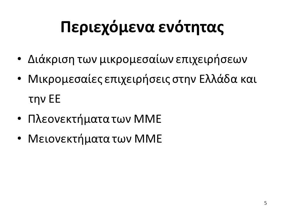 Περιεχόμενα ενότητας 5 Διάκριση των μικρομεσαίων επιχειρήσεων Μικρομεσαίες επιχειρήσεις στην Ελλάδα και την ΕΕ Πλεονεκτήματα των ΜΜΕ Μειονεκτήματα των