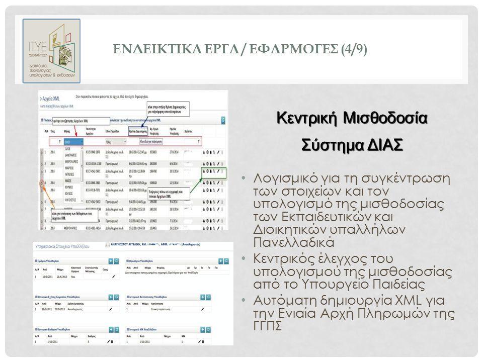 ΕΝΔΕΙΚΤΙΚΑ ΕΡΓΑ / ΕΦΑΡΜΟΓΕΣ (4/9) Κεντρική Μισθοδοσία Σύστημα ΔΙΑΣ Λογισμικό για τη συγκέντρωση των στοιχείων και τον υπολογισμό της μισθοδοσίας των Εκπαιδευτικών και Διοικητικών υπαλλήλων Πανελλαδικά Κεντρικός έλεγχος του υπολογισμού της μισθοδοσίας από το Υπουργείο Παιδείας Αυτόματη δημιουργία XML για την Ενιαία Αρχή Πληρωμών της ΓΓΠΣ