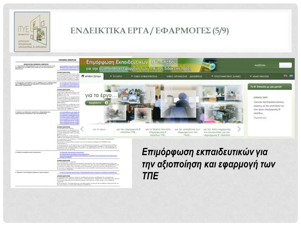 ΕΝΔΕΙΚΤΙΚΑ ΕΡΓΑ / ΕΦΑΡΜΟΓΕΣ (5/9) Επιμόρφωση εκπαιδευτικών για την αξιοποίηση και εφαρμογή των ΤΠΕ