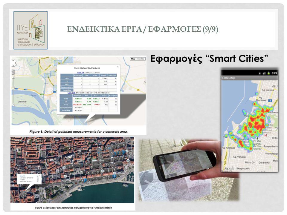 ΕΝΔΕΙΚΤΙΚΑ ΕΡΓΑ / ΕΦΑΡΜΟΓΕΣ (9/9) Εφαρμογές Smart Cities