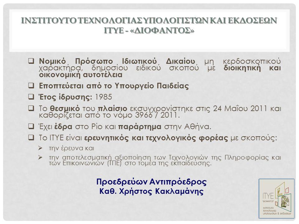 ΕΝΔΕΙΚΤΙΚΑ ΕΡΓΑ / ΕΦΑΡΜΟΓΕΣ (6/9) Υπηρεσίες έκδοσης και διανομής σχολικών βιβλίων