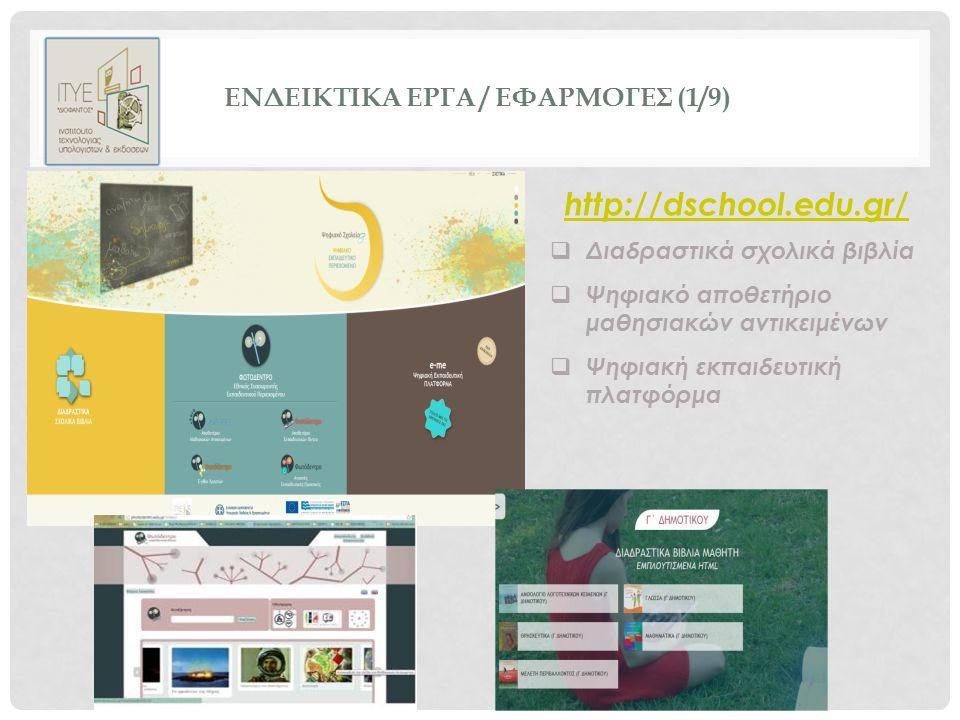 ΕΝΔΕΙΚΤΙΚΑ ΕΡΓΑ / ΕΦΑΡΜΟΓΕΣ (1/9) http://dschool.edu.gr/  Διαδραστικά σχολικά βιβλία  Ψηφιακό αποθετήριο μαθησιακών αντικειμένων  Ψηφιακή εκπαιδευτική πλατφόρμα