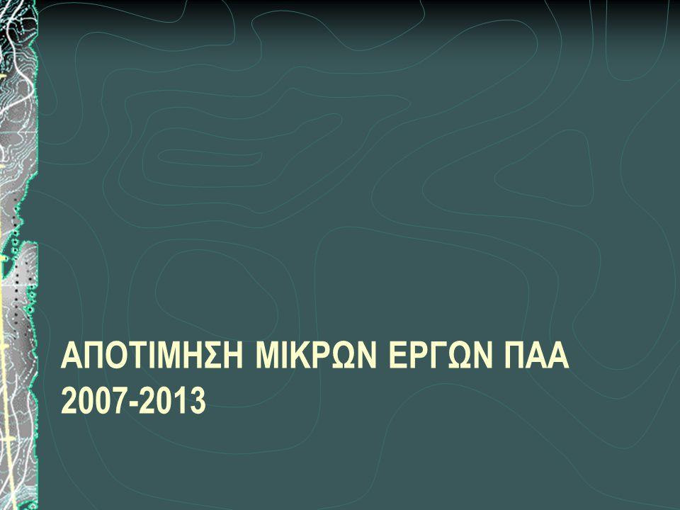 ΑΠΟΤΙΜΗΣΗ ΜΙΚΡΩΝ ΕΡΓΩΝ ΠΑΑ 2007-2013