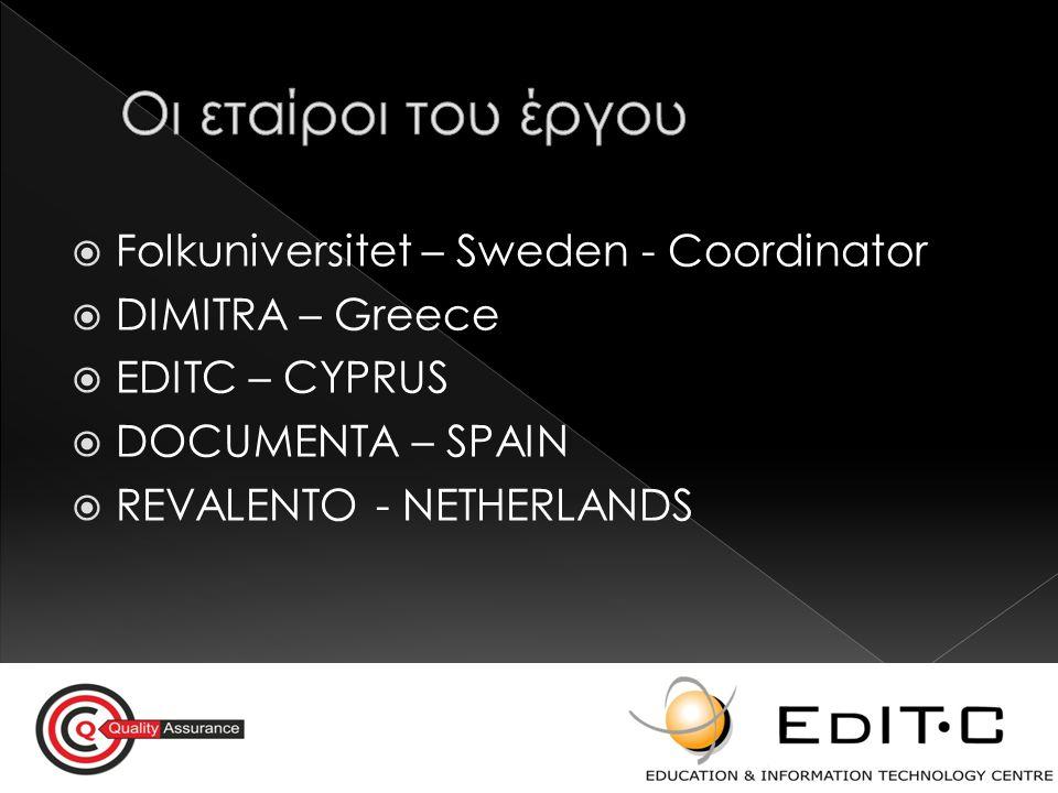  Folkuniversitet – Sweden - Coordinator  DIMITRA – Greece  EDITC – CYPRUS  DOCUMENTA – SPAIN  REVALENTO - NETHERLANDS