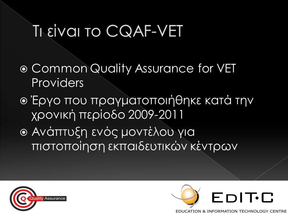  Common Quality Assurance for VET Providers  Έργο που πραγματοποιήθηκε κατά την χρονική περίοδο 2009-2011  Ανάπτυξη ενός μοντέλου για πιστοποίηση εκπαιδευτικών κέντρων